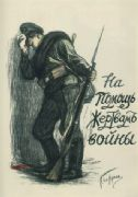Vintage Russian poster - Help the war victims 1914